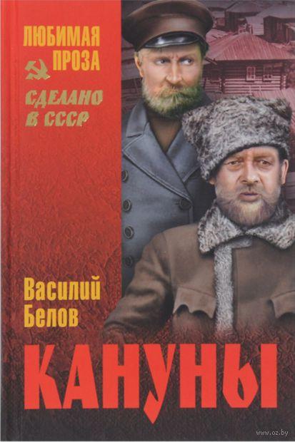 Кануны. Василий Белов