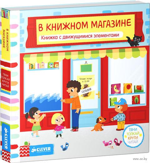 В книжном магазине. Книжка-игрушка — фото, картинка