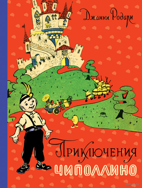 Приключения Чиполлино. Джанни Родари, И. Маликова