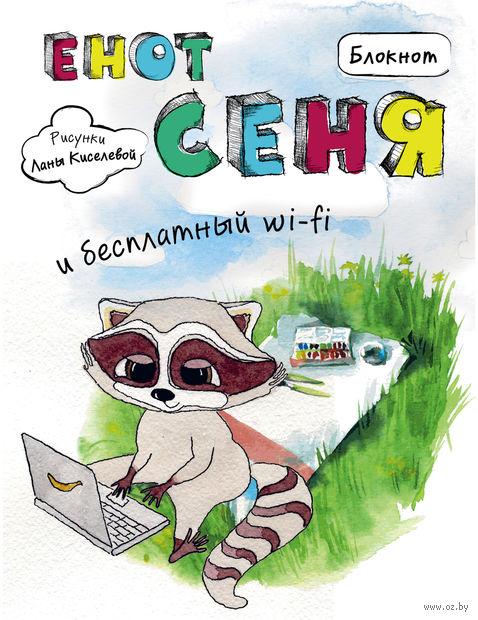 """Блокнот """"Енот Сеня и бесплатный wi-fi"""" (А5)"""