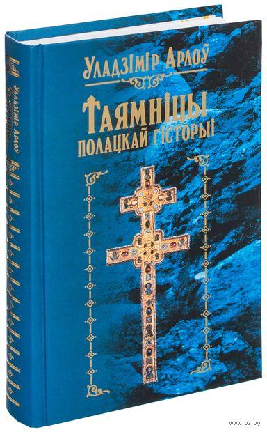 Таямнiцы полацкай гiсторыi. Владимир Орлов