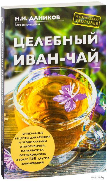 Целебный иван-чай. Николай Даников