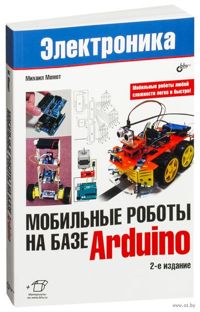 Мобильные роботы на базе Arduino — фото, картинка