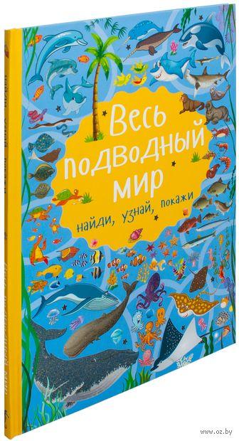 Весь подводный мир — фото, картинка