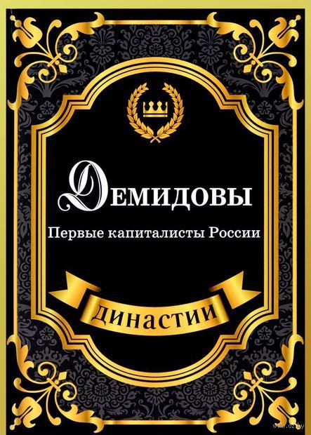 Демидовы. Первые капиталисты России — фото, картинка