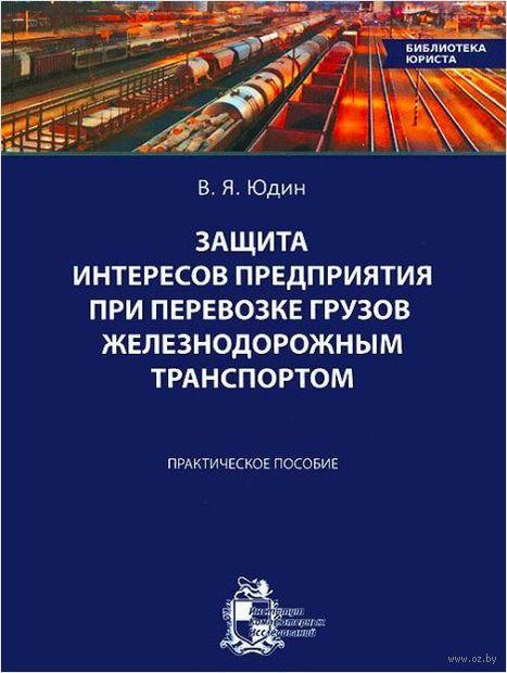 Защита интересов предприятия при перевозке грузов железнодорожным транспортом — фото, картинка