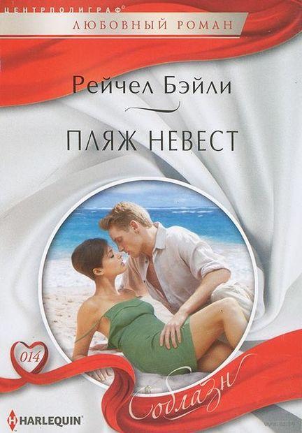 Пляж невест — фото, картинка