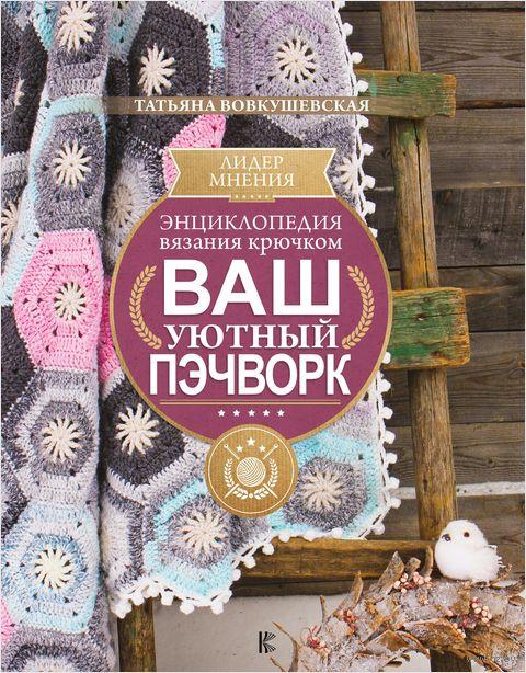 Энциклопедия вязания крючком. Ваш уютный пэчворк — фото, картинка