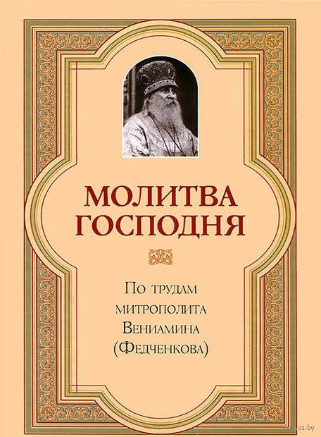 Молитва Господня. Митрополит Вениамин Федченков
