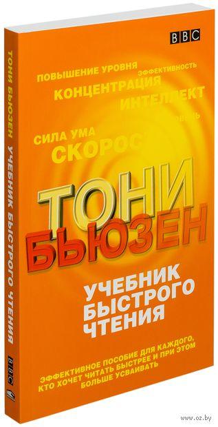 Учебник быстрого чтения (м) — фото, картинка