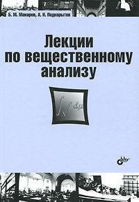 Лекции по вещественному анализу. Борис Макаров, Анатолий Подкорытов