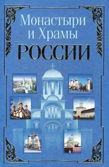 Монастыри и храмы России. Н. Белов