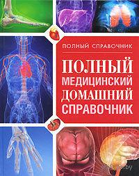 Полный медицинский домашний справочник. Любовь Орлова