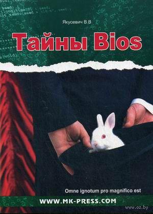 Тайны Bios. В. Якусевич