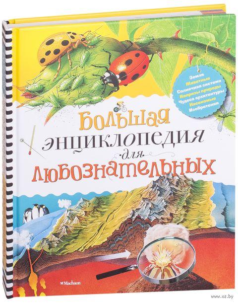 Большая энциклопедия для любознательных. Роберт Коуп