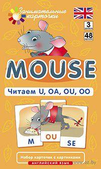 Mouse. Читаем U, OA, OU, OO. Набор из 48 карточек. Английский язык. 3 уровень — фото, картинка
