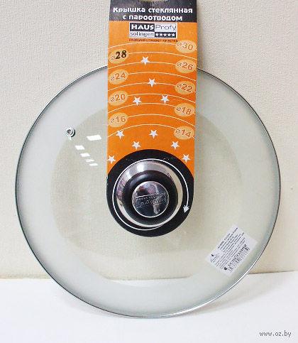 Крышка стеклянная с пароотводом (28 см; арт. 4G-008SB)