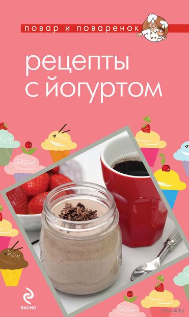 Рецепты с йогуртом. О. Бурьян-Цейтлин