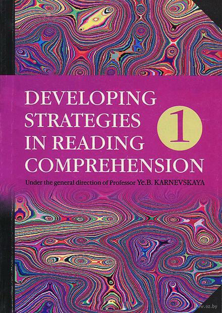 Английский язык. Стратегии понимания текста. В 2-х частях. Часть 1. Е. Карневская
