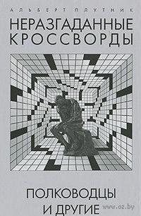 Неразгаданные кроссворды. Книга 2. Полководцы и другие. Альберт Плутник