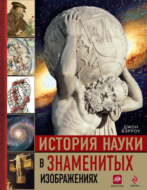 История науки в знаменитых изображениях. Джон Бэрроу