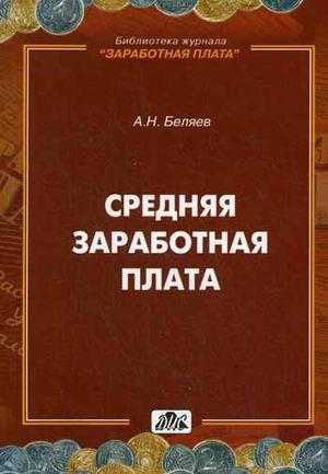Средняя заработная плата. Александр Беляев