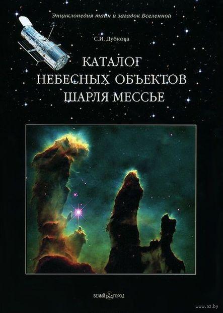 Каталог небесных объектов Шарля Мессье. Светлана Дубкова