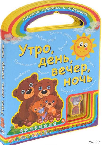 Утро, день, вечер, ночь. Книжка-игрушка. Сергей Гордиенко