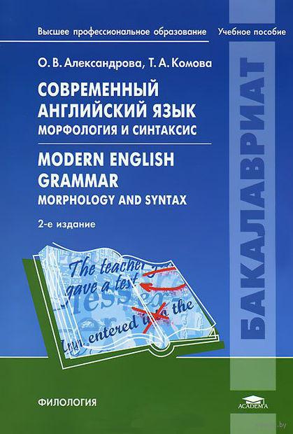 Современный английский язык. Морфология и синтаксис. Ольга Александрова, Татьяна Комова