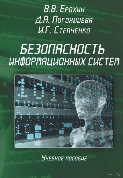 Безопасность информационных систем. Виктор Ерохин, Илья Степченко, Дина Погонышева