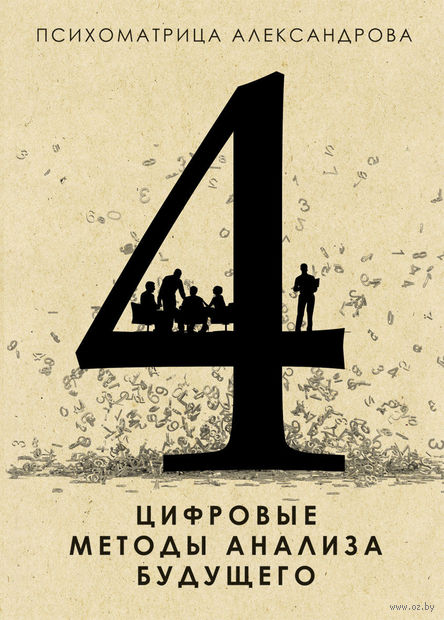Цифровые методы анализа будущего. Александр Александров