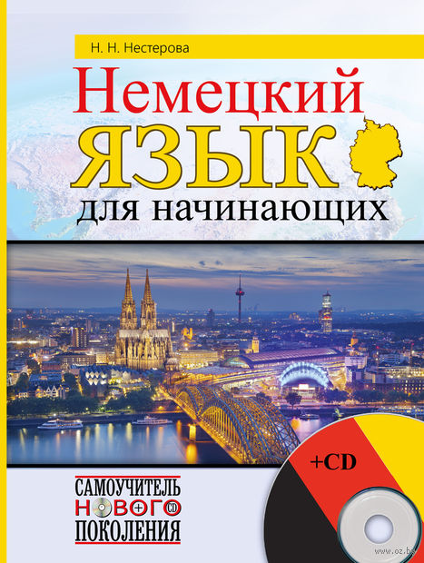 Немецкий язык для начинающих (+ CD). Н. Нестерова