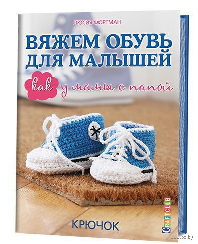 Вяжем обувь для малышей, как у мамы с папой. Крючок. Люсия Фортман