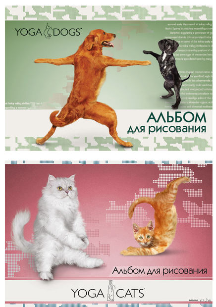 "Альбом ""Yoga Dogs/Cats"" (А4; 40 листов)"