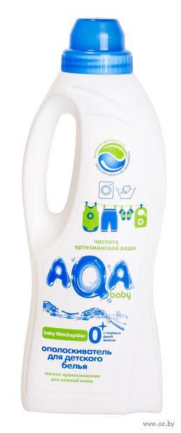 """Ополаскиватель для детского белья """"AQA baby"""" (1 л) — фото, картинка"""