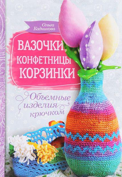 Вазочки, конфетницы, корзинки. Объемные изделия крючком — фото, картинка