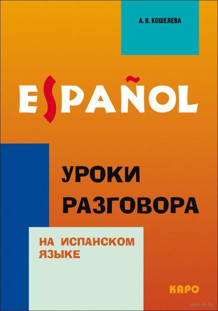 Уроки разговора на испанском языке (+CD) — фото, картинка