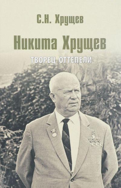 Никита Хрущев. Творец оттепели — фото, картинка