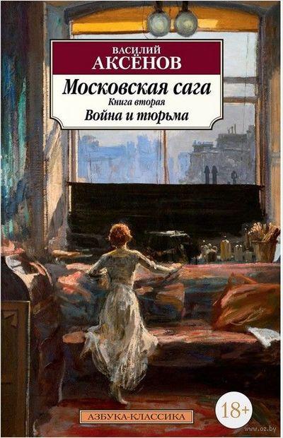 Московская сага. Книга 2. Война и тюрьма (м) — фото, картинка