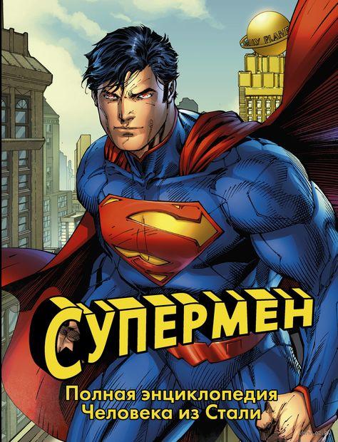 Супермен. Полная энциклопедия Человека из Стали — фото, картинка