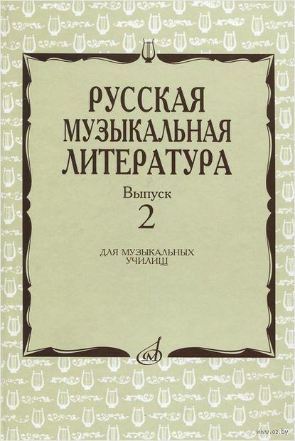 Русская музыкальная литература. Выпуск 2 — фото, картинка