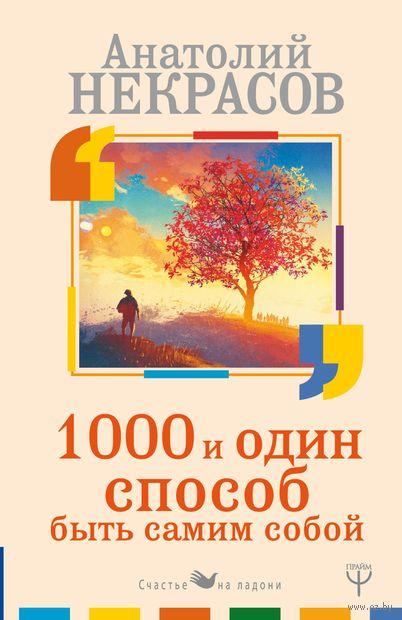 1000 и один способ быть самим собой (м) — фото, картинка