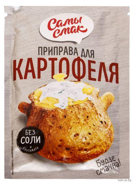 """Приправа для картофеля """"Самы смак"""" (15 г) — фото, картинка"""