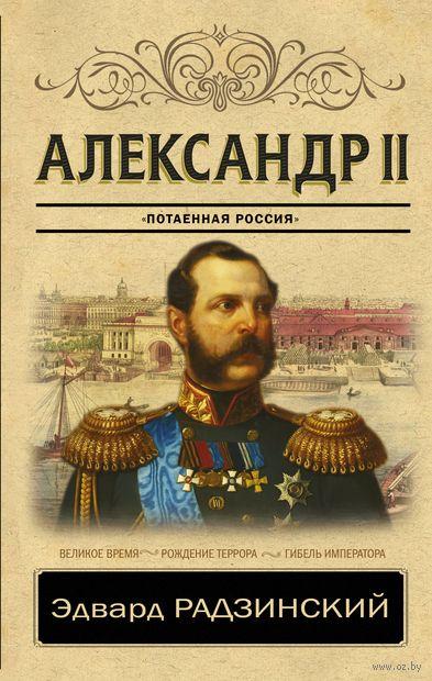 Александр II — фото, картинка