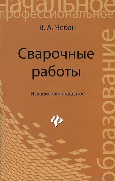 Сварочные работы. Валерий Чебан