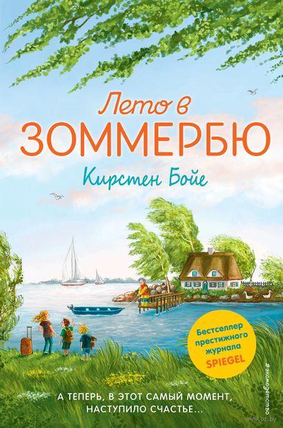 Лето в Зоммербю — фото, картинка