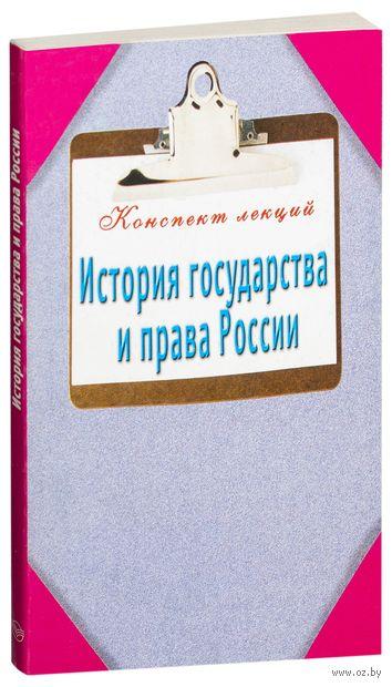 История государства и права России. Конспект лекций — фото, картинка