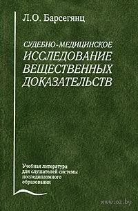 Судебно-медицинское исследование вещественных доказательств. Л. Барсегянц