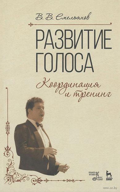 Развитие голоса. Координация и тренинг. Виктор Емельянов