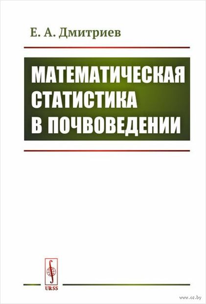 Математическая статистика в почвоведении — фото, картинка